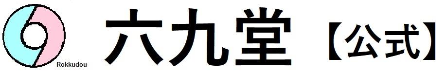 六九堂はりきゅう指圧院・接骨院  (公式ページ)